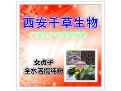 女贞子提取物 纯植物提取