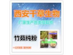 竹茹浓缩粉 纯天然植物提取