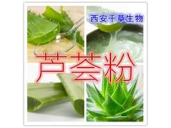 芦荟浸膏粉 厂家生产