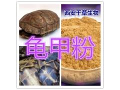龟甲提取物 纯天然全水溶