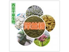 泽兰提取物 纯植物提取