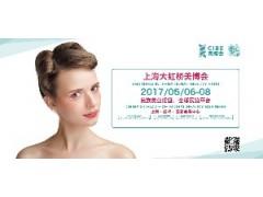 上海5月份美博会,2017虹桥上海美博,2017上海美博会,上海大虹桥美博会