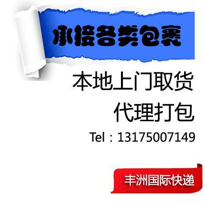 杭州国际货运代理 上门取件 免费打包