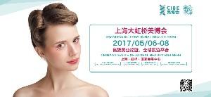 2017年上海大虹桥美博会|2017虹桥美博会