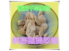 枫香脂提取物枫香脂粉