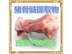 猪骨髓提取物猪骨髓粉猪骨髓浓缩粉猪骨髓浸膏粉