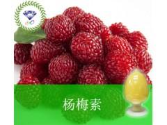 杨梅树皮提取物 17912-87-7 杨梅苷