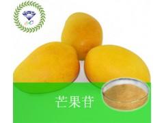 芒果苷 4773-96-0  现货供应
