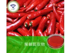 辣椒提取物   现货供应  用途