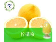 柠檬粉  现货