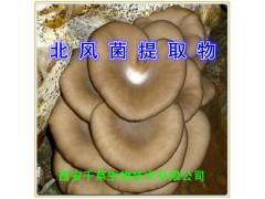 秀珍菇提取物水溶粉
