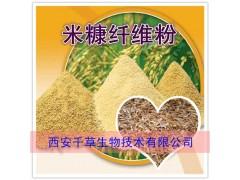 米糠提取物水溶粉