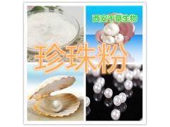 珍珠提取物水溶粉