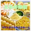 玉米提取物水溶粉