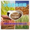 小麦提取物水溶粉