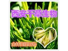 金针菜提取物水溶粉