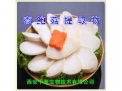 杏鲍菇提取物水溶粉