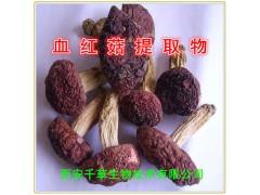 血红菇提取物水溶粉
