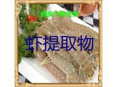 虾提取物水溶粉