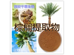 滇橄榄原粉