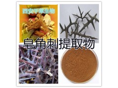 皂角刺提取物水溶粉