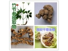 竹节参提取物水溶粉