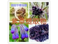 紫草提取物水溶粉