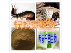 蜈蚣提取物水溶粉
