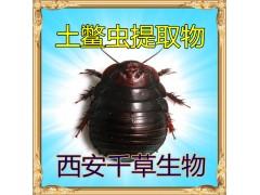 土鳖虫提取物水溶粉
