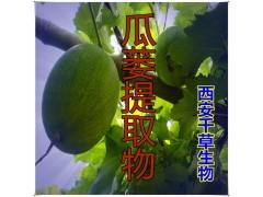 瓜蒌提取物水溶粉