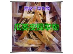 瓜蒌皮提取物水溶粉