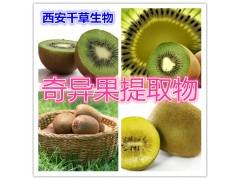 奇异果提取物 奇异果浓缩粉 奇异果水溶粉