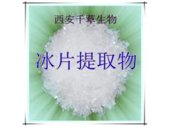 冰片提取物水溶粉