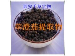 荜澄茄提取物水溶粉