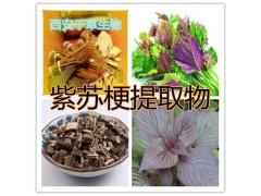 紫苏梗提取物水溶粉
