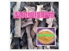 梨树根提取物水溶粉