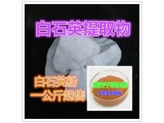 白石英提取物水溶粉