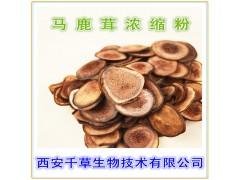 大麦蘖提取物原粉