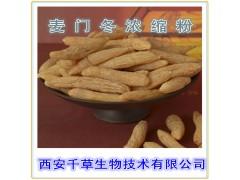 麦蘖提取物原粉