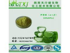 芦荟甙20%(A+B)芦荟提取物 SC证保健品化妆品原料芦荟甙 HPLC检测法 品质保证