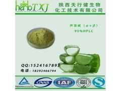 芦荟甙98%(A+B)美白原料 芦荟提取物 SC天行健厂家直供 芦荟甙质优价廉 欢迎选购
