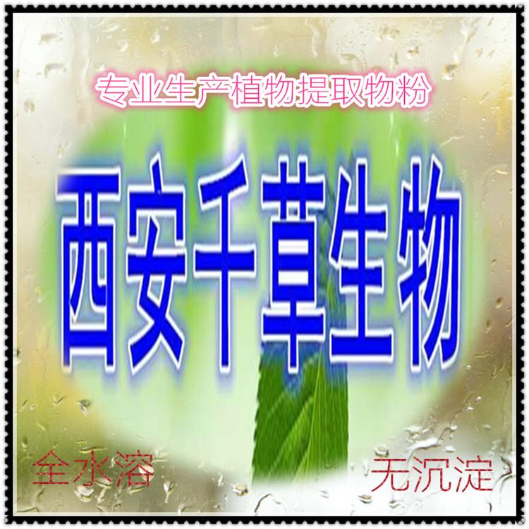 a西安千草生物02