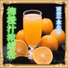 柳橙纯天然提取物全水溶厂家直销