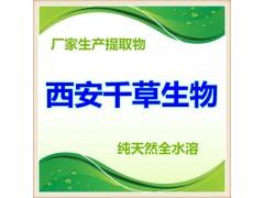 蓖麻提取物粉纯天然全水溶厂家生产