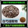 白芍提取物 浓缩粉 浸膏粉 水溶粉厂家生产白芍粉