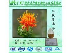 红花提取物 4%红花甙 羟基黄花黄素A 草红花提取 厂家直供 活血化瘀保健品原料