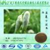 韭菜籽提取物 韭菜籽多糖25 韭菜籽多糖价格天行健供应 SC证 现货直销