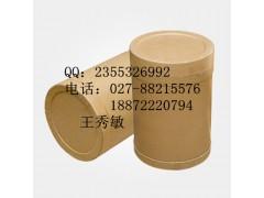青蒿琥酯88495-63-0包邮现货 武汉远成厂家直销