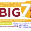 2018年第25届南非食品配料展食品添加剂展