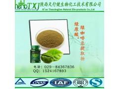 厂家供应绿咖啡豆提取物 总绿原酸50% 绿咖啡豆粉 老厂直供 质量有保障价格实惠